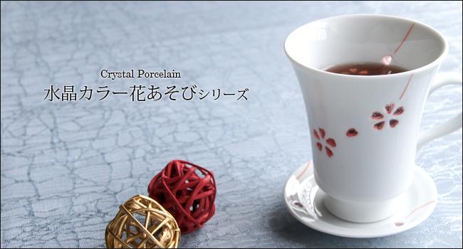 水晶彫の丹心窯 水晶カラー花あそびシリーズ