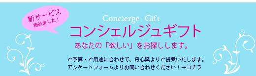 【水晶彫の丹心窯】コンシェルジュギフト