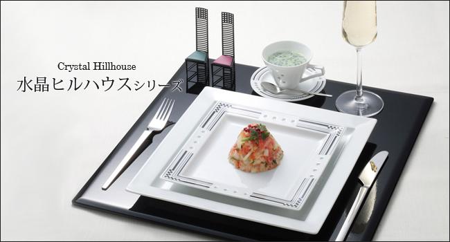 【水晶彫の丹心窯】 ヒルハウスシリーズ