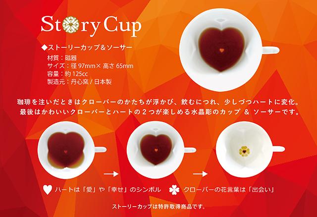 水晶彫の丹心窯 ストーリーカップ ハート クローバー ギフト カップ&ソーサー
