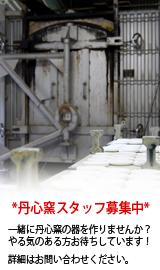 【水晶彫の丹心窯】求人のお知らせ・スタッフ募集