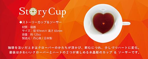 【水晶彫の丹心窯】 「ストーリーカップ」シリーズ ハート クローバー